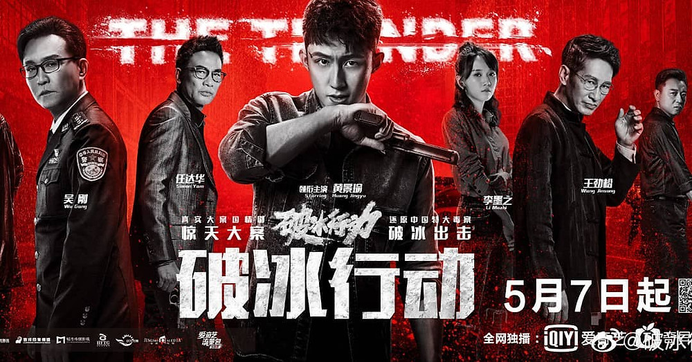 破冰行动 The Thunder chinese drama