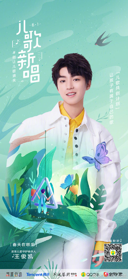 Karry Wang new single for Children's day in China