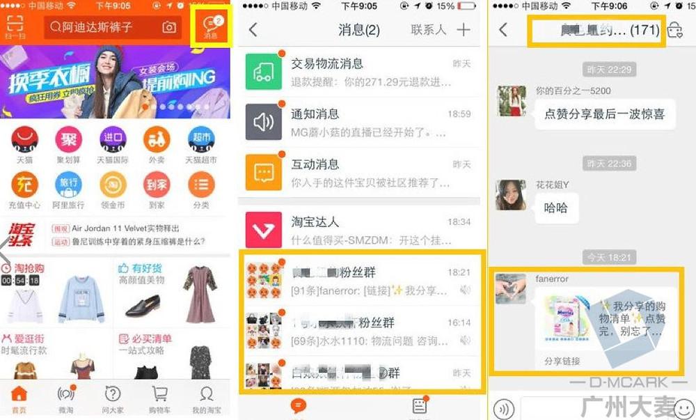 taobao group get more customers