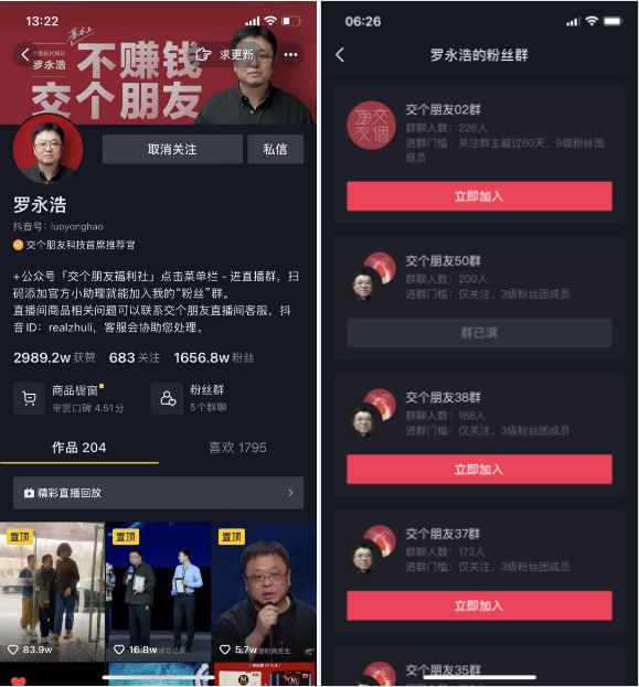 Douyin Tiktok private group chat groups