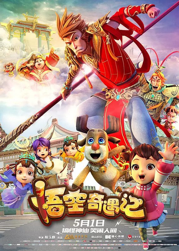 悟空奇遇记 - WuKong's Christmas Adventure monkey king