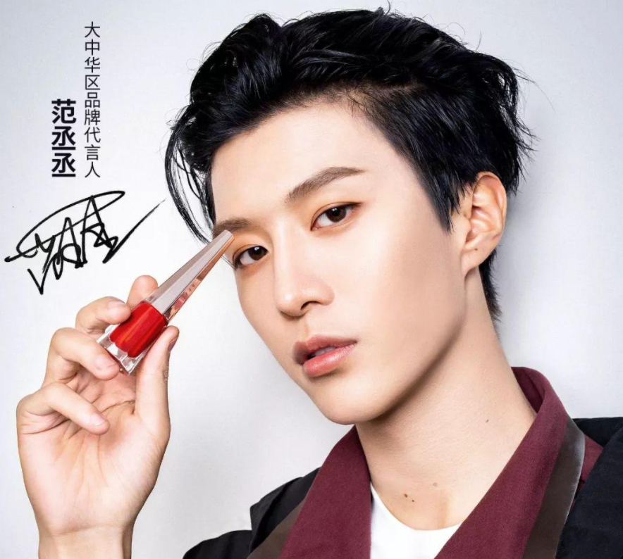 Chinese Generation Z and Beauty