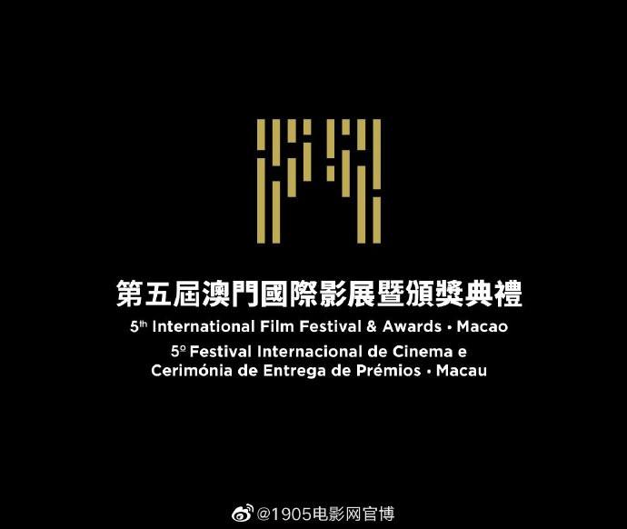 Macau International Film Festival and Awards Ceremony