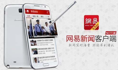 NetEase (网易)