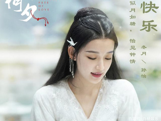 Happy birthday Sun Yi!
