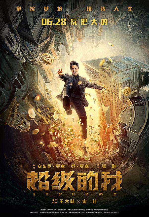 Darren Wang Super me new movie
