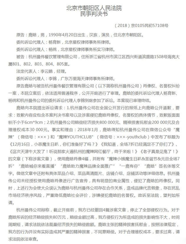 Luhan won the case against the company that was using his image without authorization