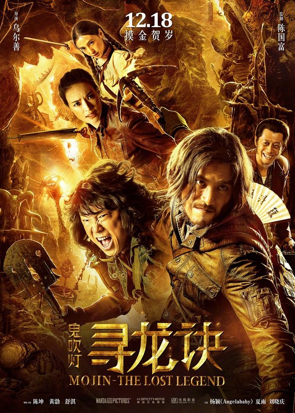 Mojin: The Lost Legend 2 寻龙诀2