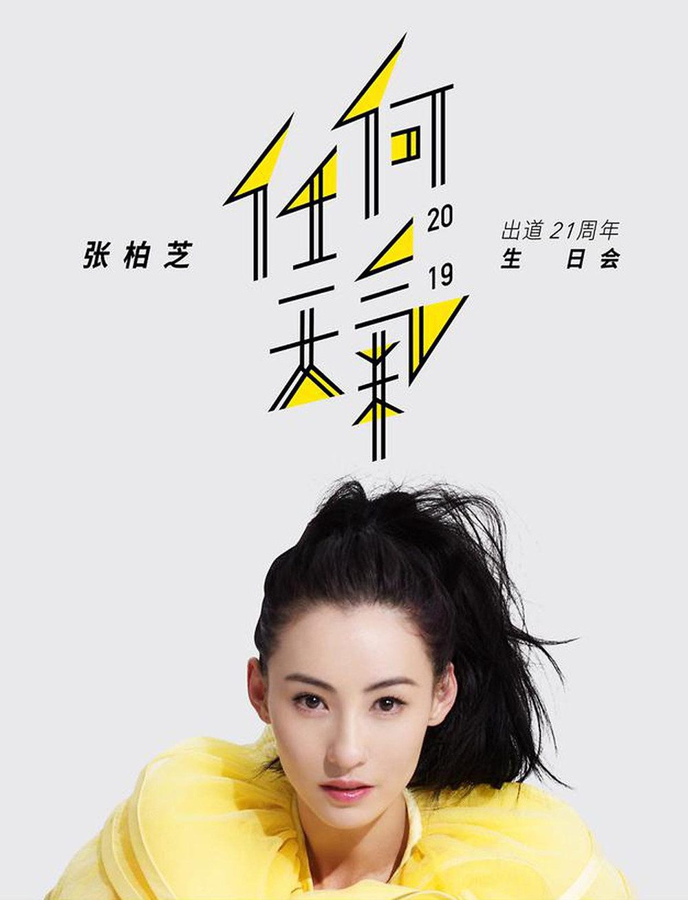 Cecilia Cheung birthday party
