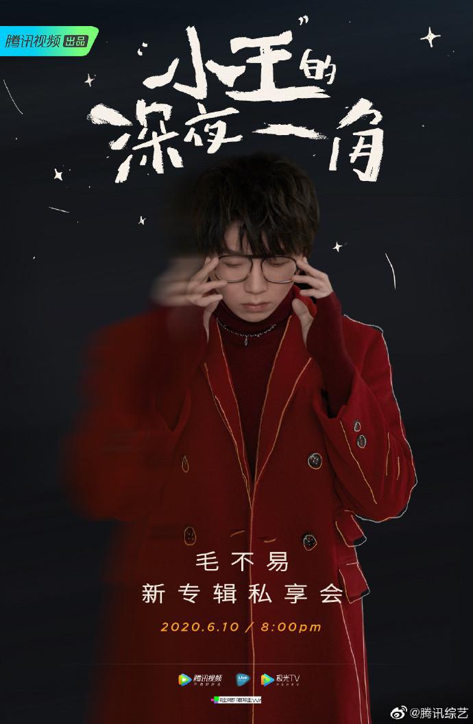 Wang Weijia 王維家  Mao Buyi 毛不易 new album