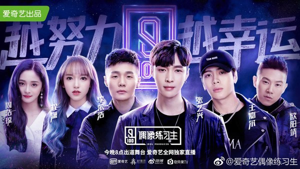 Idol Producer di iQIYI