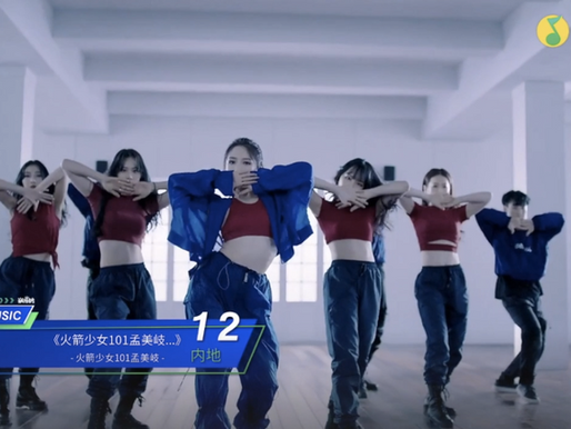 QQ Music Top 20 of the week