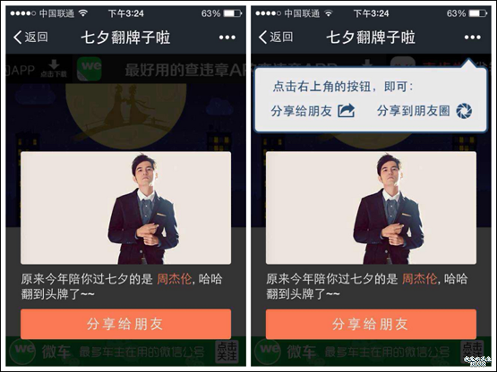 Adding a pop-up in a mini-game to induce wechat users to share the game in moments