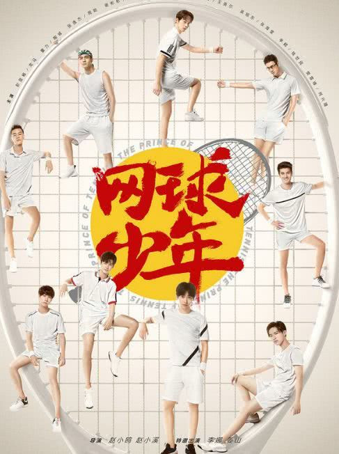 The prince of tennis chinese drama 2019