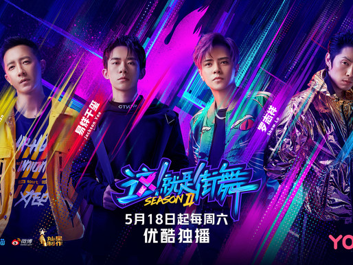 Street Dance Of China will start next week, Vaness Wu joins