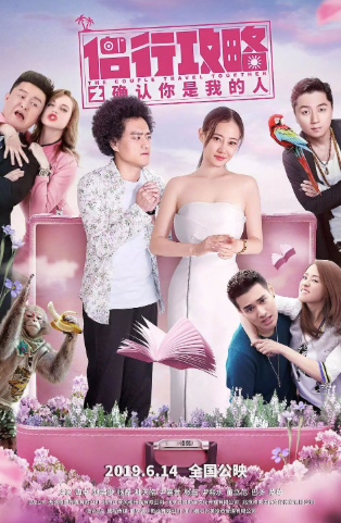 "The romantic comedy ""The Couple Travel Together"" set to be released on June 14"