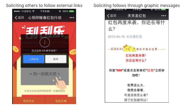 solicit the user to follow an account on wechat