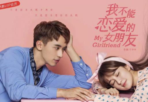 """My Girlfriend"" teaser trailer"