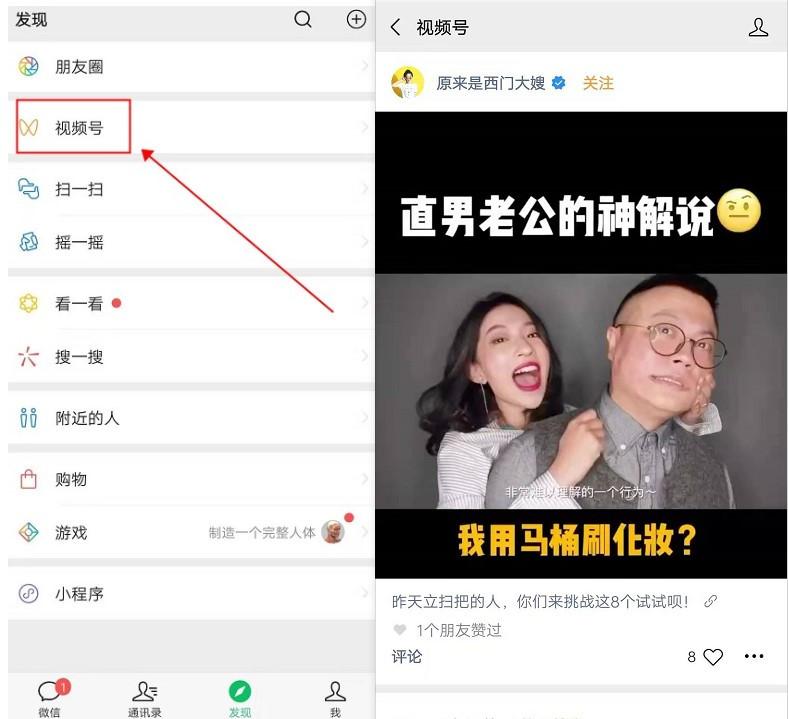 WeChat Channels (微信视频号)