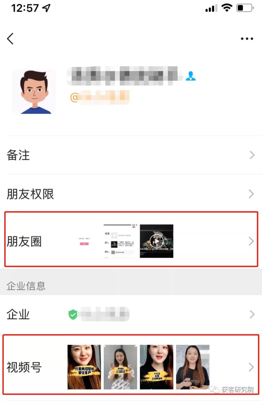 wechat update wecom video channel wechat video influencer
