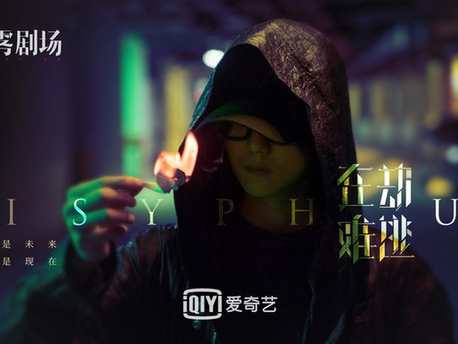 """""""Sisyphus"""" with LuHan released latest trailer"""