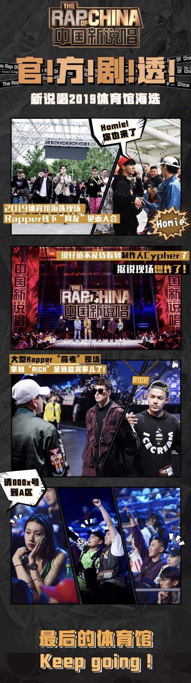 rap of china selections