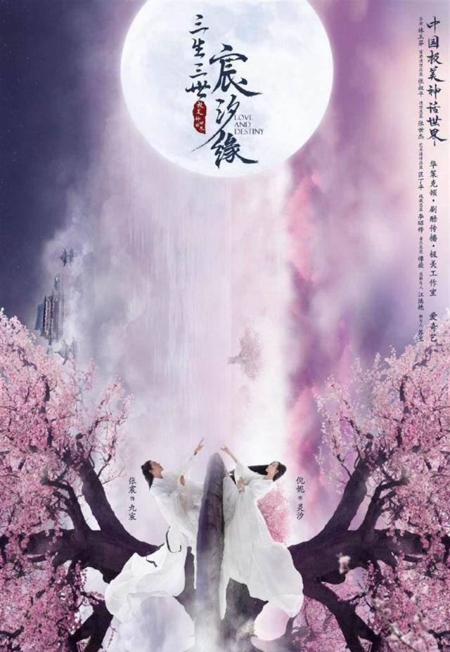 love and destiny costume drama