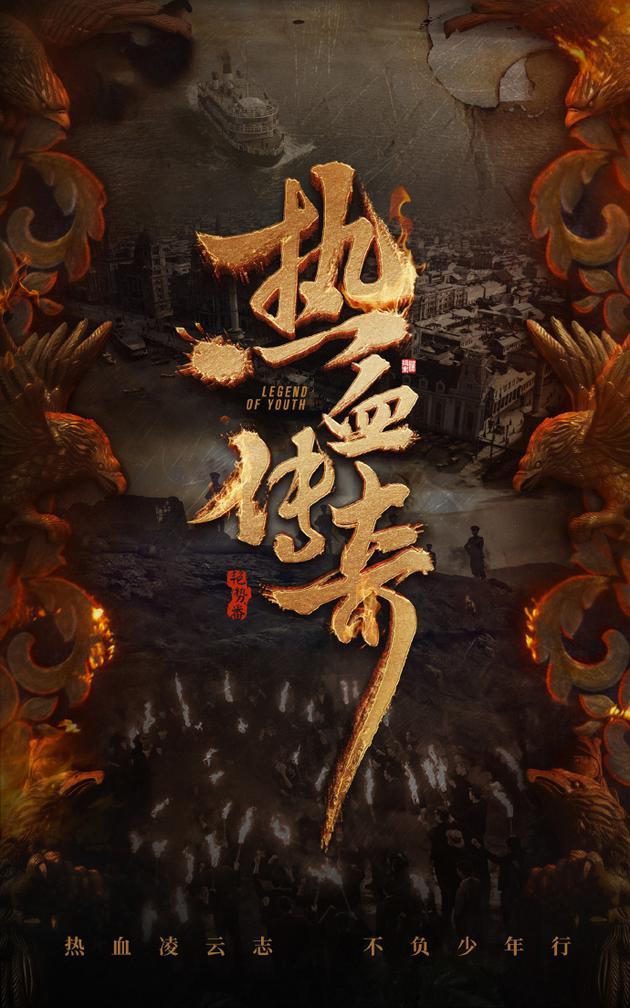 Ztao new drama