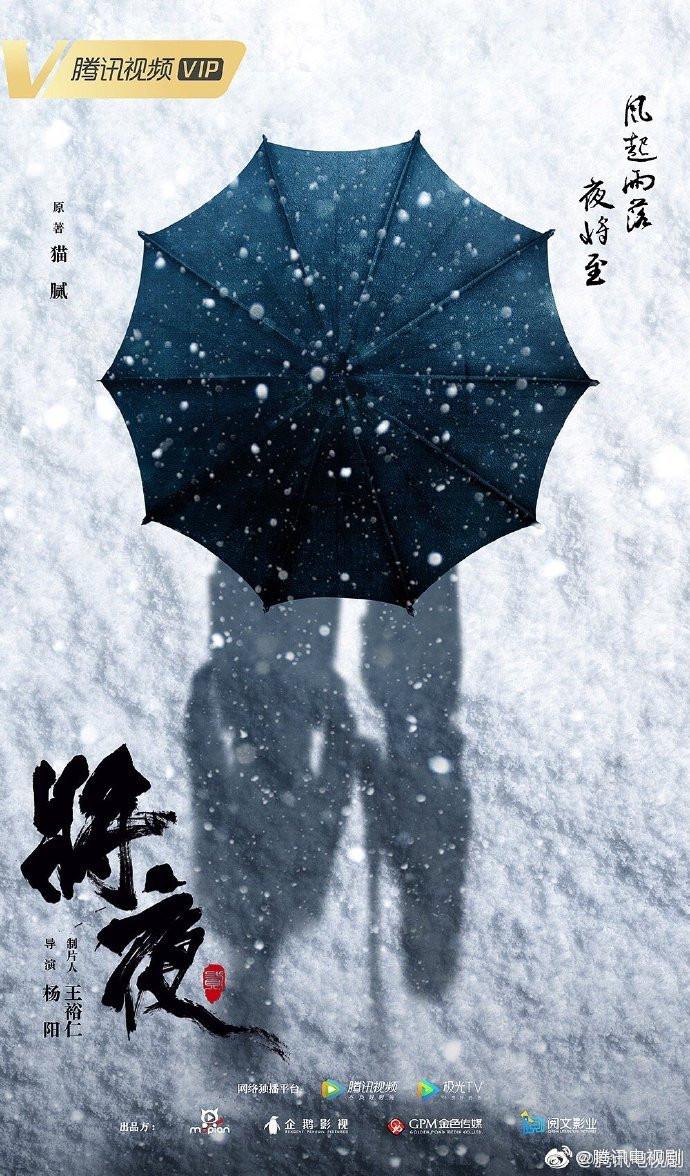 Ever Night: Season 2 将夜2