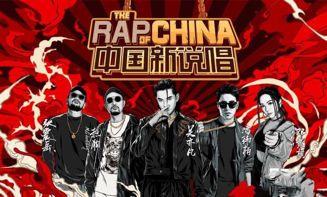rap of china new poster