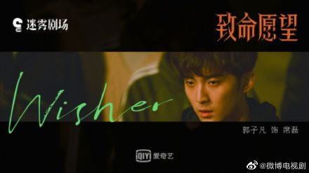 """Chinese Science/mystery drama """"Wisher"""" released trailer"""