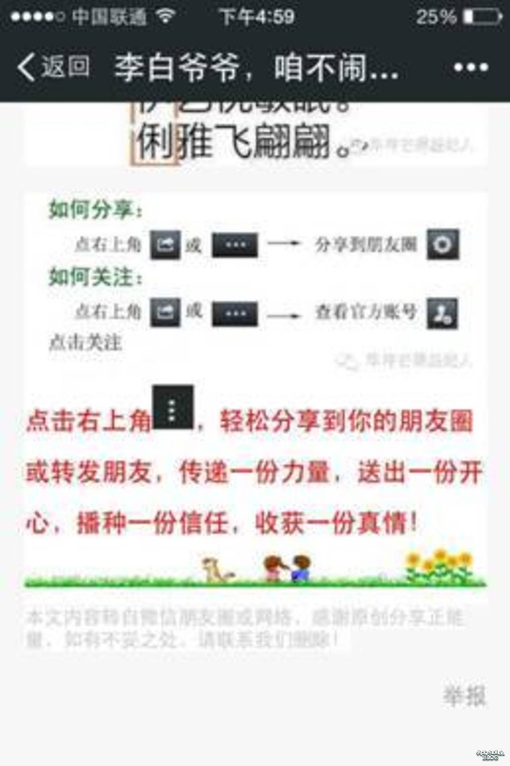 wechat tutorial on how to share a message