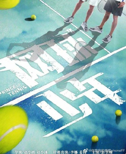 The Prince of Tennis Chinese drama