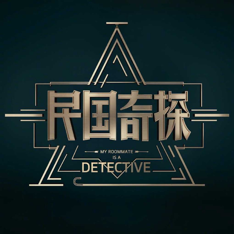 """""""My roommate is a detective"""" (民国奇探)"""