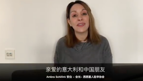 Italian Association in China message