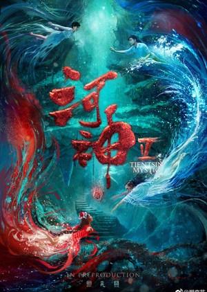 Tientsin Mystic 2