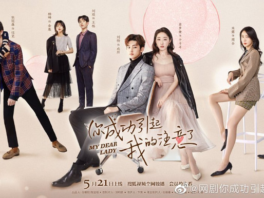 """The rom-com """"My dear lady"""" online from tomorrow on Sohu video"""