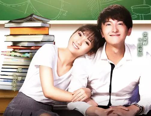 Niu Jun Feng and Fair Xing new drama trailer