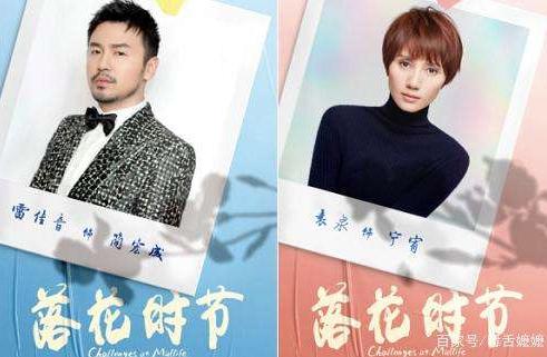 """Challenges at midlife"" (落花时节) drama lineup"