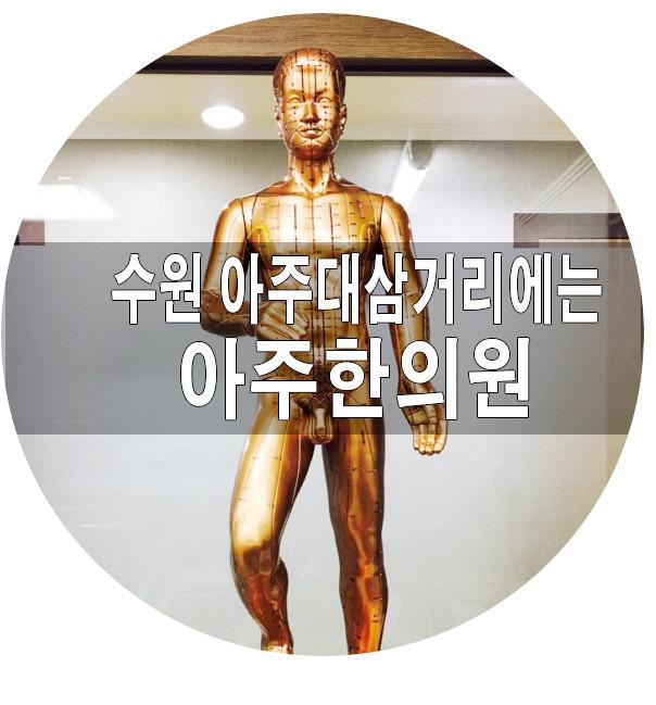 수원한의원아주한의원