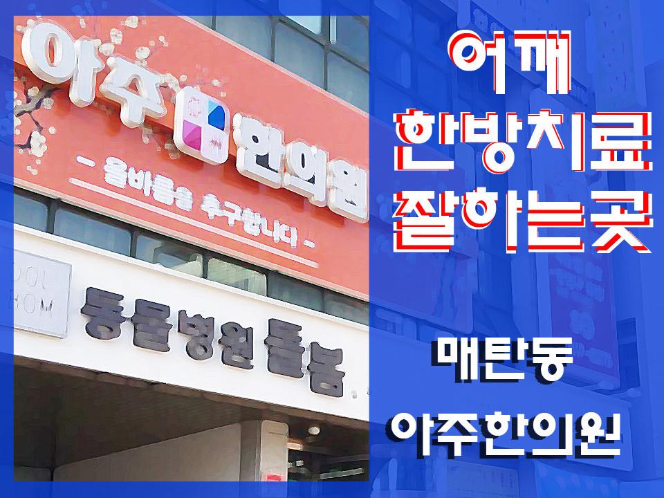 수원한의원매탄동아주대한의원