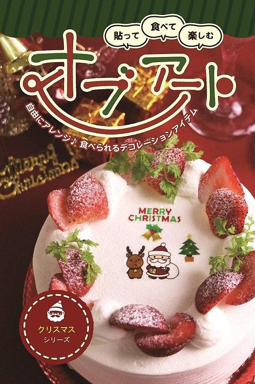 オブアート 切って貼るだけで簡単にデコレーション オブラートにデザインしてある食べられるシール (クリスマス)