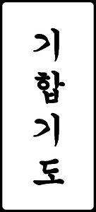 Ki Hapkido calli_edited.jpg