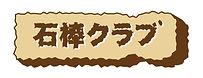 sekibo_edited.jpg