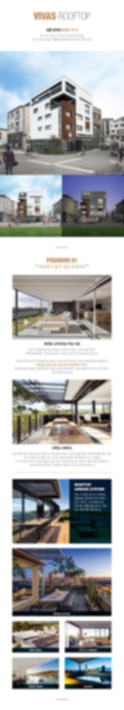 home_vivas_rooftop_01.jpg