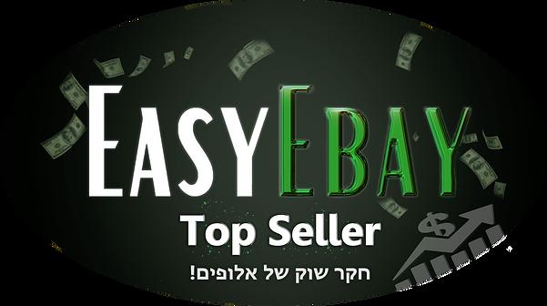 TopSellerEasyEbay.png