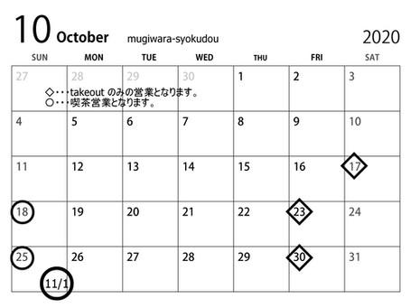 10月の営業日程の変更のお知らせ。