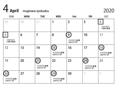4月のテイクアウト営業のお知らせ。