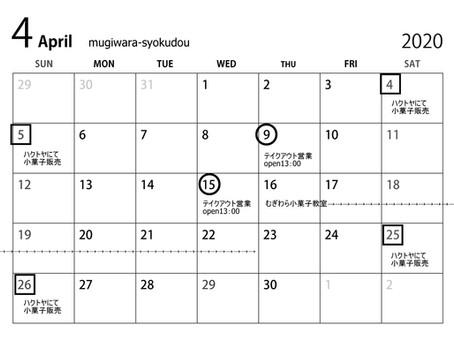 4月の営業日程のお知らせ。