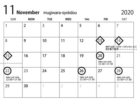 11月の営業日程のお知らせ。
